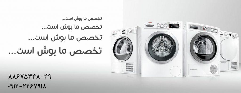 نمایندگی تعمیرات ماشین لباسشویی بوش BOSCH