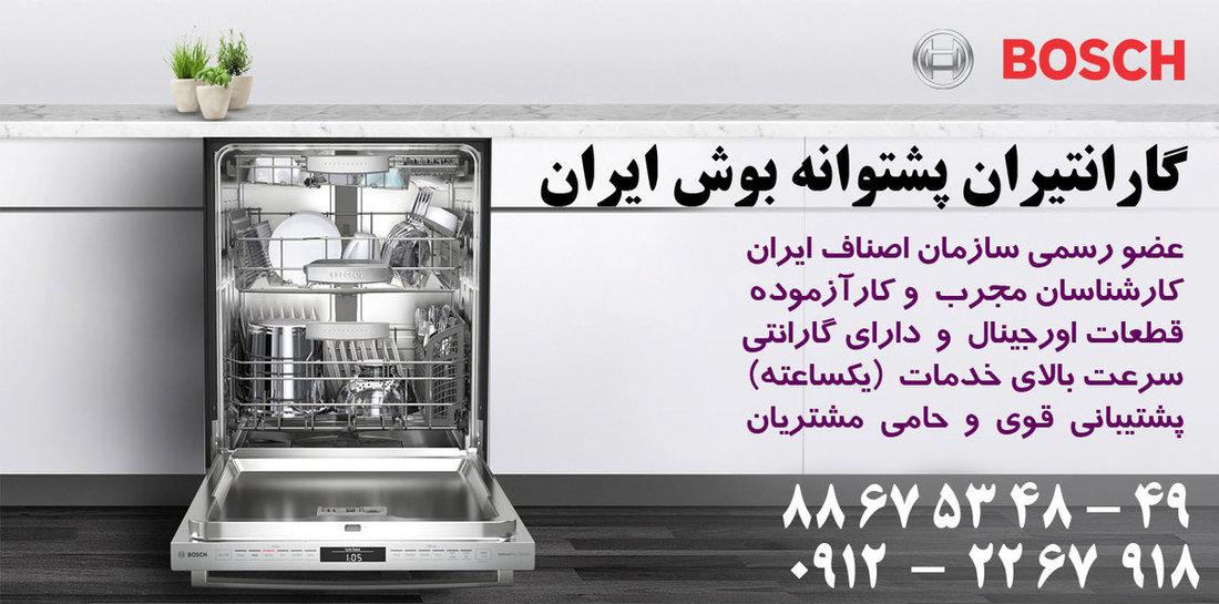 ارورهای ماشین ظرفشویی بوش BOSCH
