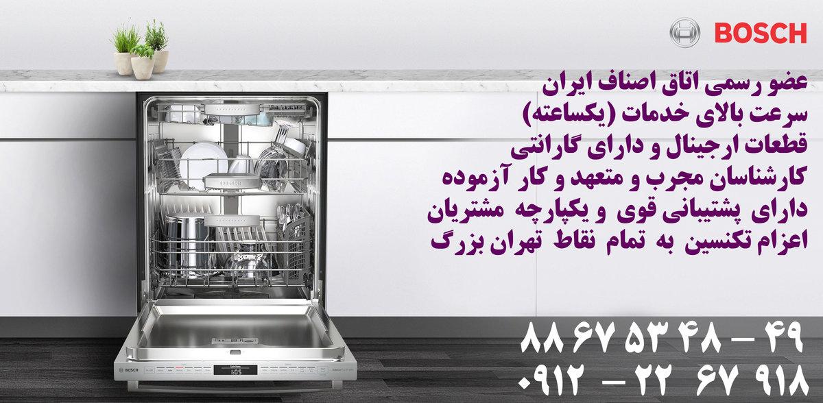 تعمیر تخصصی ماشین ظرفشویی بوش BOSCH