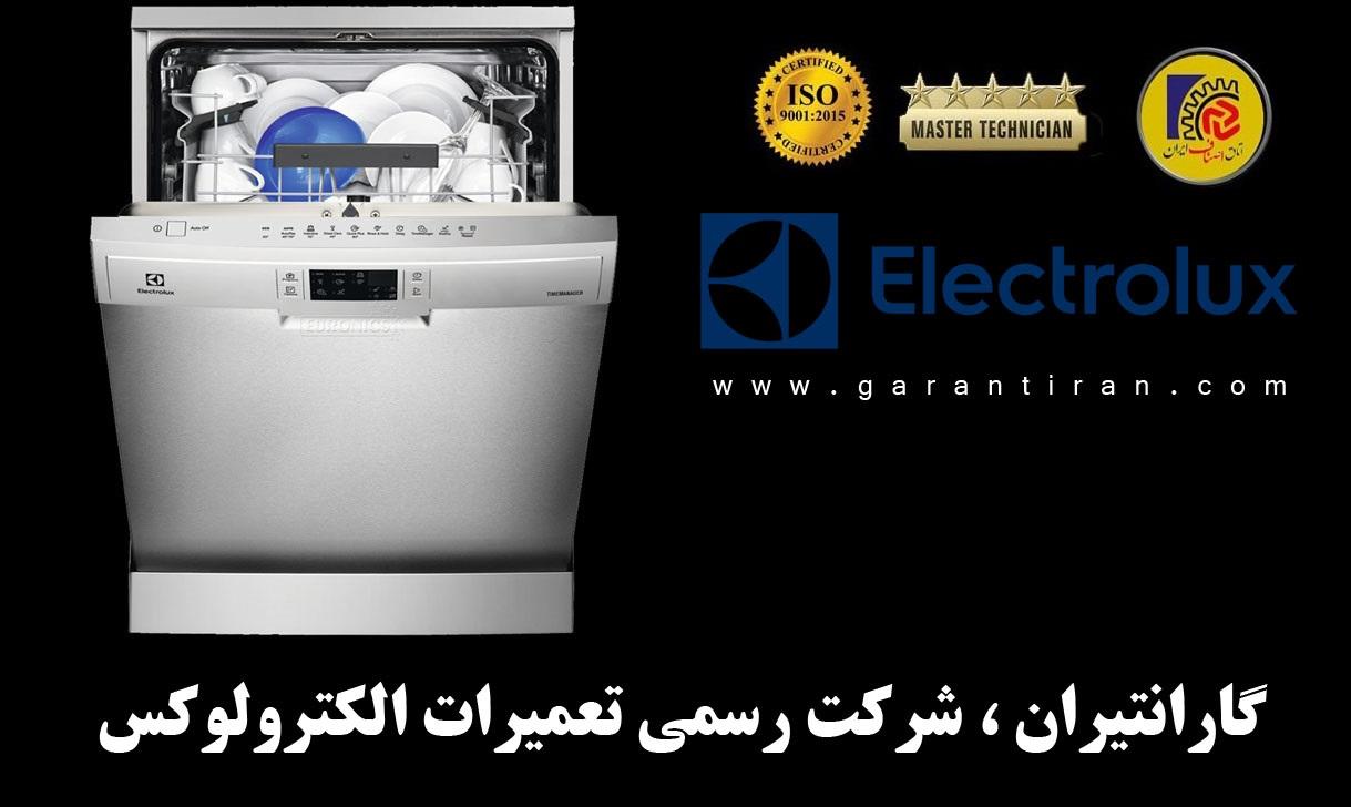تعمیر ظرفشویی الکترولوکس