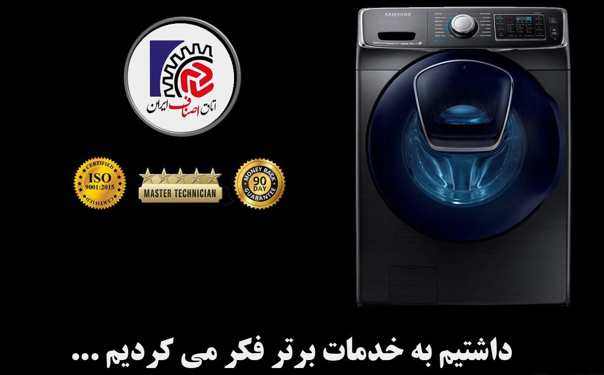 نصب تعمیر ماشین لباسشویی