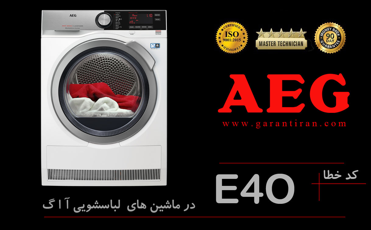 ارور E40 در لباسشویی آاگ