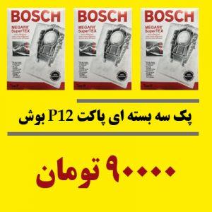 پاکت جاروبرقی بوش