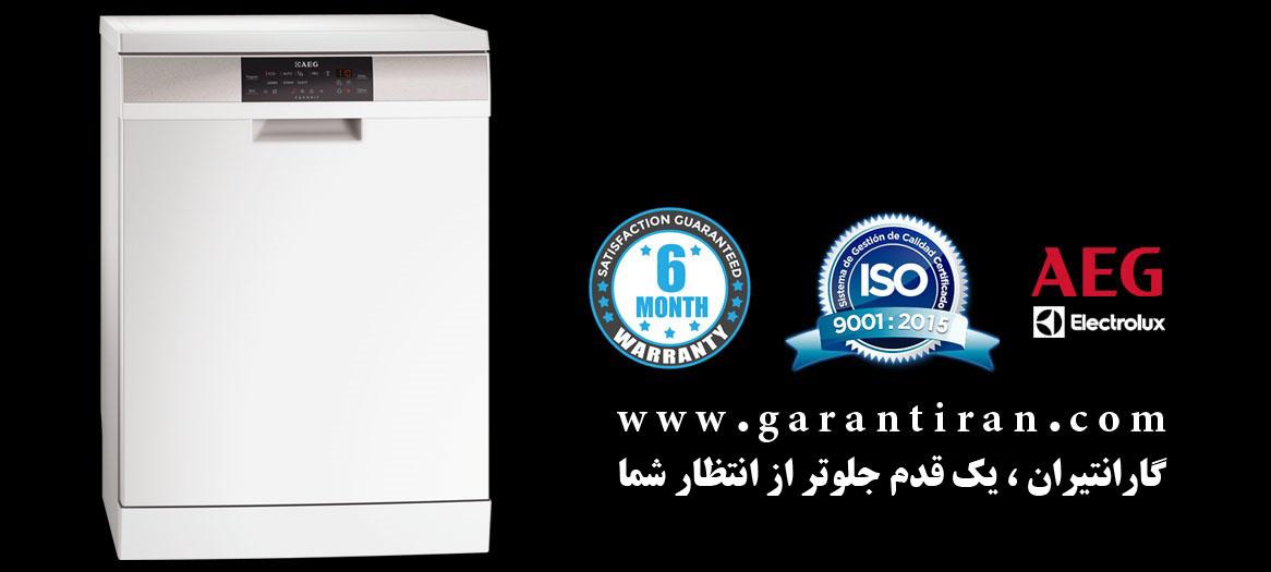 تعمیرات تخصصی ماشین ظرفشویی آاگ AEG