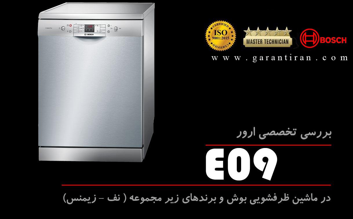 ارور e09 در ماشین ظرفشویی بوش