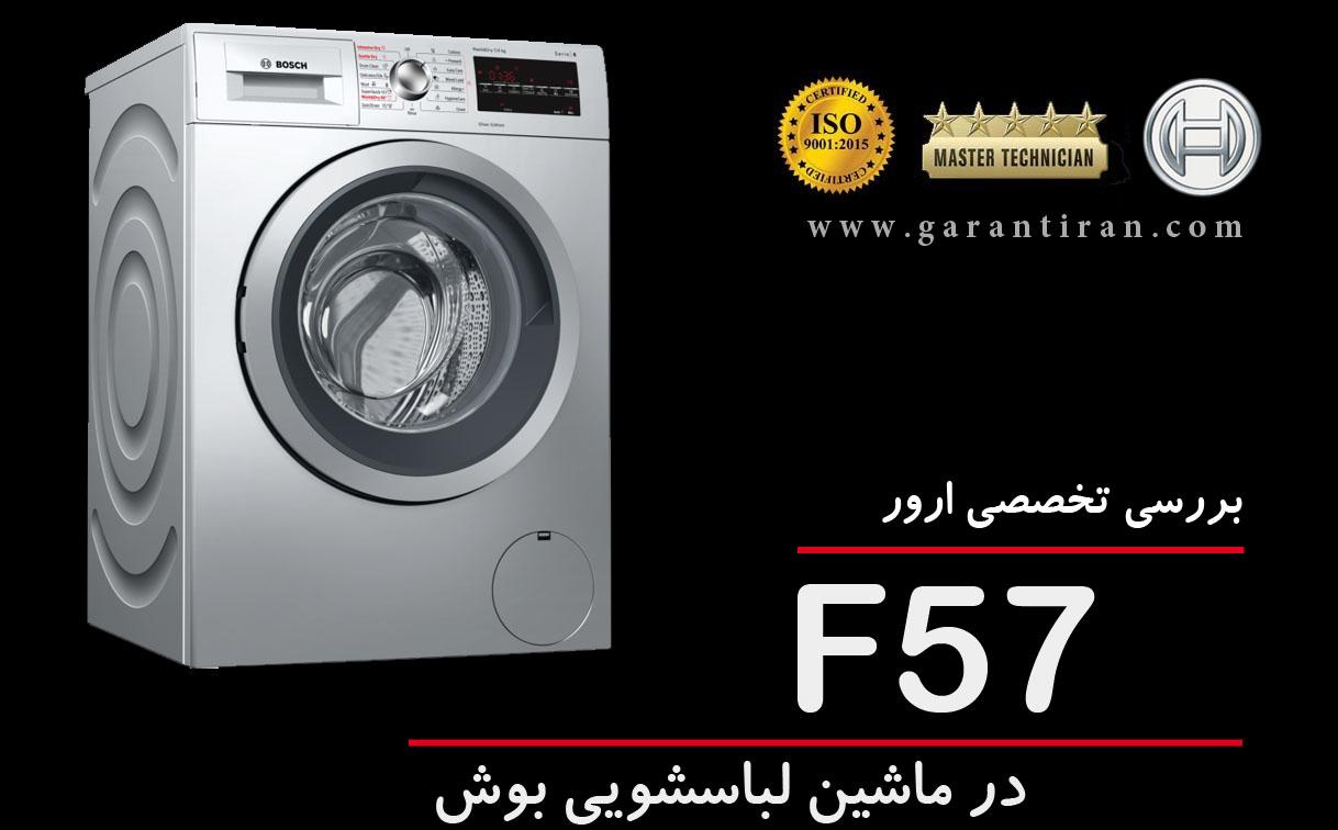 ارور F57 لباسشویی بوش