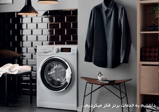 نمایندگی تعمیرات آریستون در تهران