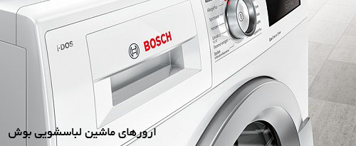 ارورهای ماشین لباسشویی بوش