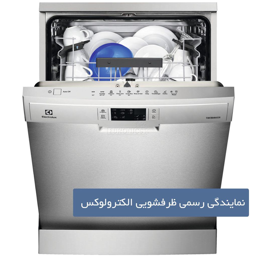 تعمیر ماشین ظرفشویی الکترولوکس