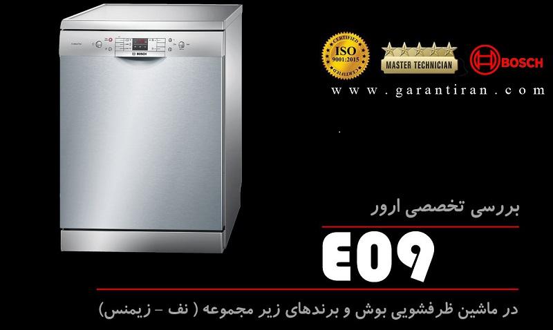 E09 ظرفشویی بوش
